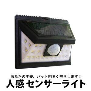 LED ソーラーライト 人感センサーライト 3モード 防水 屋外用 屋外照明 外灯 人感センサー ブラック 街灯 アプローチライト