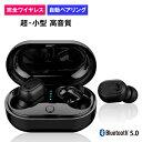 ワイヤレスイヤホン Bluetooth イヤホン 防水 ブルートゥース イヤホン iphone Android 対応 両耳 高音質 重低音 送料無料