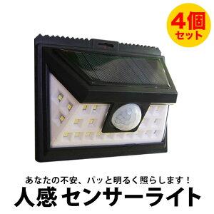 【4点セット】LED ソーラーライト 人感センサーライト 3モード 防水 屋外用 屋外照明 外灯 人感センサー ブラック 街灯 アプローチライト