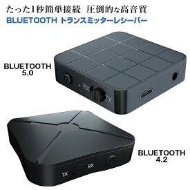 bluetooth トランスミッター 送信機 受信機 レシーバー イヤホン テレビ 光 TX RX ブルートゥース4.2 送受信両対応 高音質 CDクオリティ 送料無料