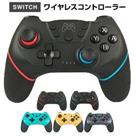 ポイント5倍 お盆も通常営業 Switch コントローラー ワイヤレス SWITCH プロコン 任天堂 Nintendo 対応 無線 連射機能 振動 スイッチ コントローラー Switch対応 Lite 対応 無線Bluetooth HD振動 連射機能 ジャイロセンサー機能搭載 全てシステムに対応