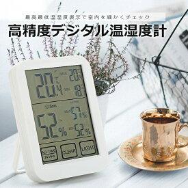 ポイント5倍 デジタル温湿度計 温湿度計 おしゃれ 高精度 壁掛け 湿度計 温度計 室温計 ベビー デジタル 見やすい 小型 コンパクト 便利グッズ 健康管理