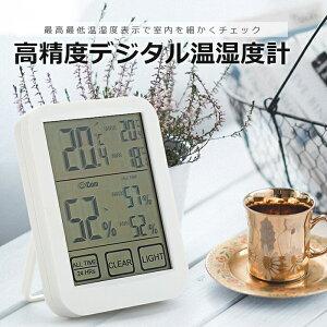 デジタル温湿度計 温湿度計 おしゃれ 高精度 壁掛け 湿度計 温度計 室温計 ベビー デジタル 見やすい 小型 コンパクト 便利グッズ 健康管理