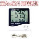 デジタル温度計 分離センサー搭載 湿度 室内外表示 送料無料