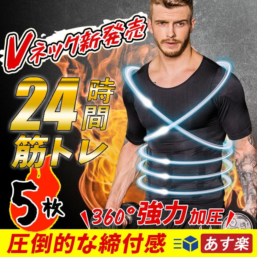 5枚セット 加圧シャツ メンズ 加圧下着 加圧インナー 加圧Tシャツ 半袖 ランニング tシャツ シャツ 加圧 タンクトップ コンプレッション 補正インナー 補正下着 白 黒 ブルー 加圧トレーニング 筋肉 コンプレッションウェア インナー 超加圧