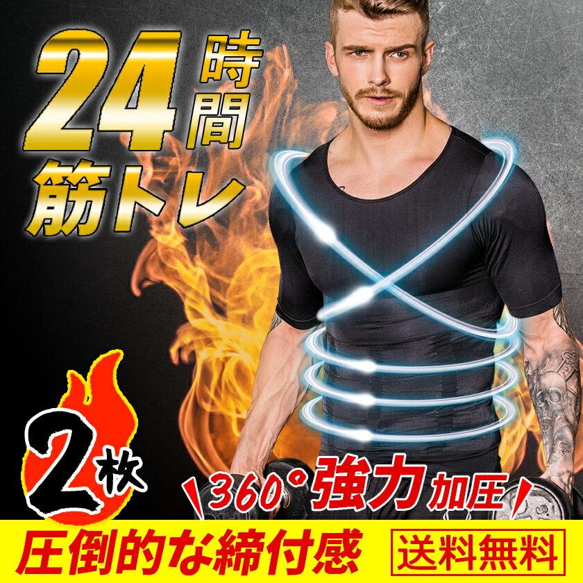 2枚セット 加圧シャツ メンズ 加圧下着 加圧インナー 加圧Tシャツ 半袖 ランニング tシャツ シャツ 加圧 タンクトップ コンプレッション 補正インナー 補正下着 白 黒 ブルー 加圧トレーニング 筋肉 コンプレッションウェア インナー 超加圧