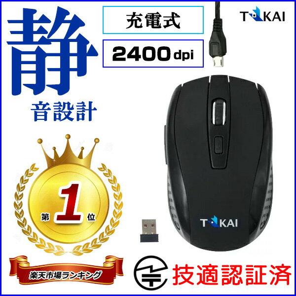 マウス ワイヤレス 無線マウス Wireless mouse 高精度 充電 小型 静音 2400dpi 光学式 PC Mac パソコン ノート windows10 ワイヤレスマウス 多機能 充電式 USB 無線 省電力 ブラック windows8 日本語説明書 TOKAI 正規品 送料無料