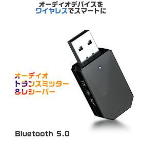 ポイント10倍 bluetoothトランスミッター レシーバー 5.0 テレビ 送信 車 usb 送信機 受信機 一台二役 switch対応 トランスミッター ブルートゥース トランスミッター ブルートゥース5.0 送料無料
