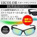 一個買うと、一個おまけ♪スポーツサングラス メンズ 紫外線99%カット 選べる 5タイプ12カラー 超軽量25g &丈夫 ポリ…