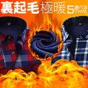 裏起毛 メンズ シャツ 2020冬 新作 ネルシャツ 防寒 裏フリース 厚手 シャツ 大きいサイズ 長袖シャツ チェックシャツ カジュアル シャツ あったか トップス 暖 秋冬 あす楽 送料無料