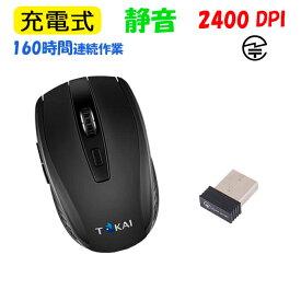 ポイント5倍 無線マウス 充電式 ワイヤレスマウス 技適 認証済み 180時間連続作業 充電 720mAh 2400DPI 高精度 4DPIモード コンパクト 軽量 静音タイプ 6つキー 省エネルギー 無線まうす 国内メーカー TOKAI 安心一年保証 送料無料
