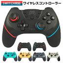 Switch コントローラー 無線 連射機能 ワイヤレス SWITCH プロコン 任天堂 Nintendo 対応 振動 スイッチ コントローラ…