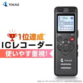 ポイント5倍 34時間連続録音 ボイスレコーダー 小型 高音質 長時間 操作簡単 早送り 録音 おすすめ ICレコーダー 録音機 64GBまでTF microSDカード対応 持ち運び 音声感知 軽量 自動録音 内蔵スピーカー 会議録音 セクハラ パワハラ 対策 大容量 充電式 TOKAIZ正規品