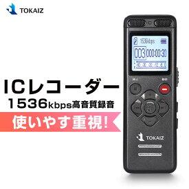 34時間連続録音 ボイスレコーダー 小型 高音質 長時間 操作簡単 早送り 録音 おすすめ ICレコーダー 録音機 64GBまでTF microSDカード対応 持ち運び 音声感知 軽量 自動録音 内蔵スピーカー 会議録音 セクハラ パワハラ 対策 大容量 充電式 TOKAIZ正規品