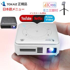プロジェクター 小型 スマホ 天井 wifi Bluetooth 4K 2K対応 ワイヤレス ホームシアター 子供 壁 家庭用 コンパクト 3D対応 WiFi HDMI DVD ビジネス モバイルプロジェクター iPhone android 映画 ホームプロジェクター 日本TOKAIZ正規品