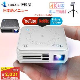 【2021円OFFクーポンあり】 プロジェクター 小型 スマホ 天井 wifi Bluetooth 4K 2K対応 ワイヤレス ホームシアター 子供 壁 家庭用 コンパクト 3D対応 WiFi HDMI DVD ビジネス モバイルプロジェクター iPhone android 映画 ホームプロジェクター 日本TOKAIZ正規品