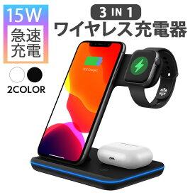 ポイント5倍 ワイヤレス充電器 3in1 15W 充電スタンド Qi急速充電 iPhone SAMSUNG Galaxy HUAWEI用充電器 置くだけで充電 マルチ安全保護機能付き