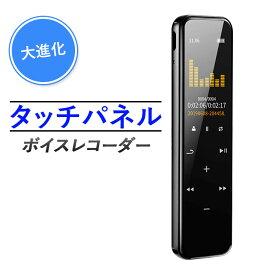 ポイント5倍 16GBメモリ搭載 液晶にタッチ操作 ボイスレコーダー ICレコーダー 大容量 25時間連続録音 超小型 長時間録音 録音機 パスワード保護 高音質 専用録音チップ搭載 ノイズキャンセリング スピーカー内蔵 MP3プレーヤー ワンボタン録音 会議 授業 操作簡単