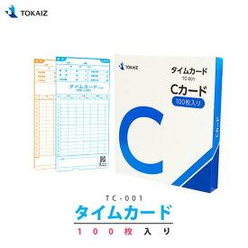 【送料無料】タイムカード TOKAIZ 001 001s対応 Cカード TOKAZ TC-001 100枚入り TOKAIZ タイムレコーダー TR-001 TR-001S シリーズ専用【国内メーカー】