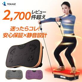 手軽に全身運動&ダイエット!静音でコンパクトなブルブル振動マシンのおすすめは?