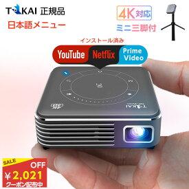 【2021円OFFクーポンあり】 日本TOKAI正規品 プロジェクター 小型 スマホ 天井 wifi Bluetooth 4K 2K対応 ワイヤレス ホームシアター 子供 壁 家庭用 コンパクト 3D対応 WiFi HDMI DVD ビジネス モバイルプロジェクター iPhone android 映画 ホームプロジェクター