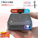 【2999円OFFクーポンあり】 日本TOKAI正規品 プロジェクター 小型 スマホ 天井 wifi Bluetooth 4K 2K対応 ワイヤレス …