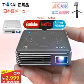 【2999円OFFクーポンあり】 日本TOKAI正規品 プロジェクター 小型 スマホ 天井 wifi Bluetooth 4K 2K対応 ワイヤレス ホームシアター 子供 壁 家庭用 コンパクト 3D対応 WiFi HDMI DVD ビジネス モバイルプロジェクター iPhone android 映画 ホームプロジェクター