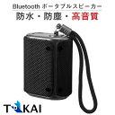 bluetooth スピーカー ポータブル 防水スピーカー 防水 高音質 【レビューキャンペーン実施中】 屋外 携帯 小型 IPX6 …
