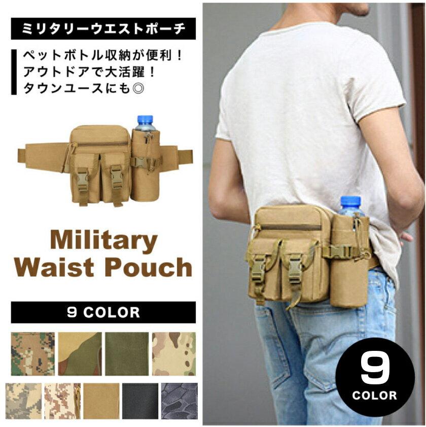 ウエストポーチ メンズ ペットボトル 水筒 収納 多機能 ウエストバッグ アウトドアに最適 撥水 ポーチ 迷彩 バッグ かばん 鞄 キャンプ