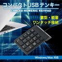 送料無料 テンキー USB テンキー 電卓 テンキー有線 ブラック USB接続 USBテンキーボード 軽量タイプ 持ち運び便利