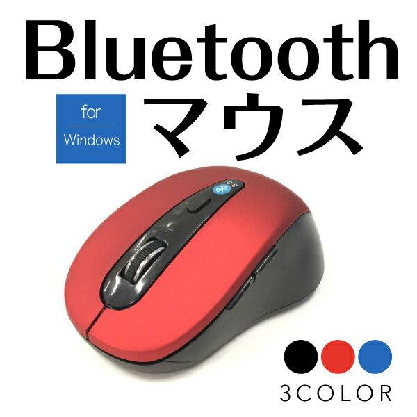 bluetooth マウス 小型 ブルートゥース 無線マウス Bluetoothマウス PC 人気 無線 マウス ブルートゥース ワイヤレス Bluetooth 3.0 光学式 ワイヤレスマウス 3色 ブラック レッド ブルー 電池式 単4電池2本 送料無料