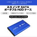 USB ハードケース ハードディスクケース 2.5インチ アルミHDDケース USB3.0 SATA 外付け ハードディスク 高速 収納 ス…