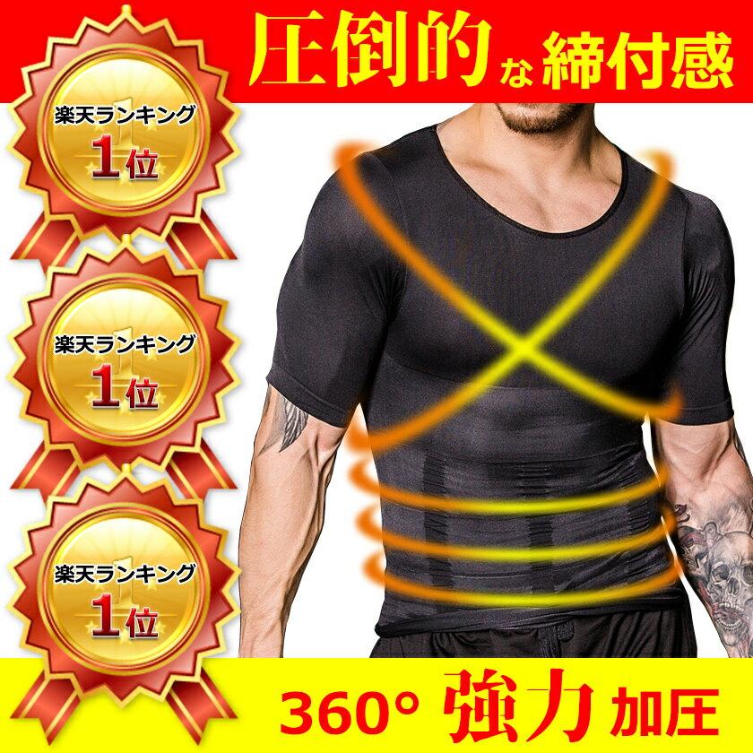 加圧シャツ メンズ 加圧下着 加圧インナー 加圧Tシャツ 半袖 ランニング Tシャツ シャツ タンクトップ コンプレッション 補正インナー 補正下着 加圧トレーニング 筋肉 コンプレッションウェア インナー 超加圧