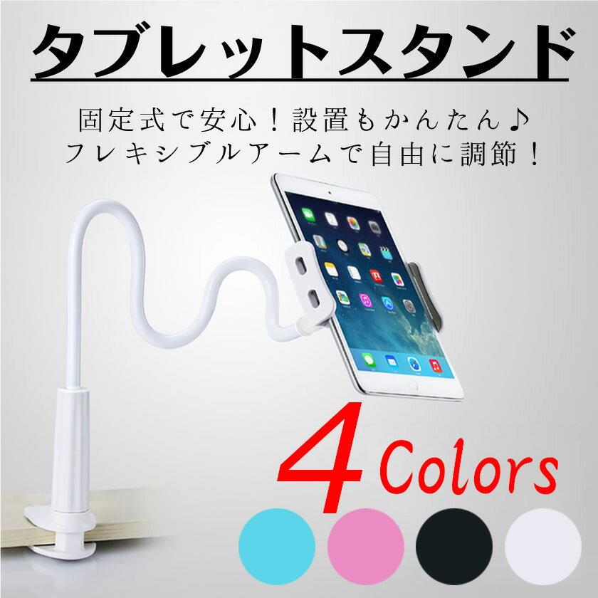 タブレット スタンド スマートフォン スマホ 液タブ 液晶 アーム ホルダー クランプ フレキシブル 寝ながら iphone x 8 plus 7 6 6s 5 SE ipad mini 2 3 4 air air2 android
