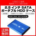 hdd ケース ハードディスクケース 2.5インチ SATA HDDケース アルミ USB2.0 SATA 外付け ハードディスク 高速 収納 ストレージ カプ...
