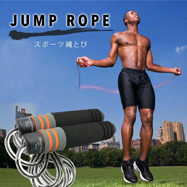 なわとび 縄跳び 大人用 とび縄 ダイエット トレーニング用 スポーツ フィットネス ダイエット器具 運動不足対策 送料無料