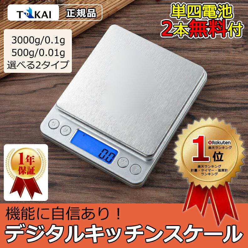 【小型 精密 薄型】デジタルスケール 0.1g 0.01g デジタルキッチンスケール 3kg 500g 電子はかり 送料無料