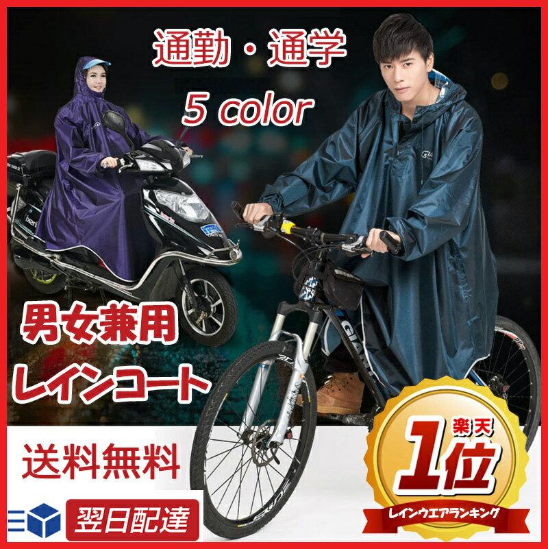 レインコート 自転車 バイク レインウェア レインポンチョ レディース メンズ ロング おしゃれ 女性用 男性用 大人用 通学 フリーサイズ 防水 ツバ付 カッパ