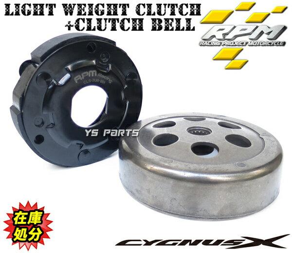 【特価セール品】RPM軽量強化クラッチ+クラッチアウター シグナスX[1型〜4型]シグナスZ/マジェスティ125/アクシストリート/BW'S125/BW'SR
