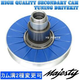 【高品質】マジェスティC[SG03J]マジェスティ250[4HC/5CG/5GM/5SJ]カスタムアルミセカンダリー青/ドリブンカム[カム溝変更可能/分割式カムピン組込済]