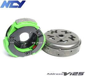 【新品】NCY軽量レーシング軽量強化クラッチ+軽量クラッチアウターSET アドレスV125G(K5/K6/K7/K9,CF46A/CF4EA)アドレスV125S(L0,CF4MA)