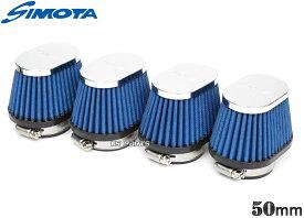 SIMOTA高性能・高耐熱パワーフィルター4個SET 50mm ZX-4/ZZR400/FX400R/GPZ400/Z400GP/ゼファー400/ゼファー750/ZRX400/GPZ750R