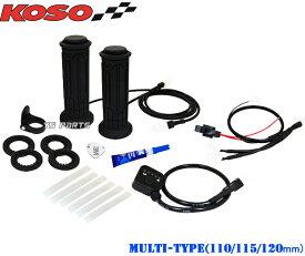 [消費電力抑制機能装備]KOSO5段階調節マルチグリップヒーター110mm-120mmジャイロキャノピートゥデイモンキーゴリラダックスシャリースマートディオZ4ライブディオZXスーパーディオZX