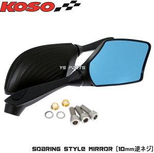 [車検対応]ソアリングミラー[ブルーレンズ]10mm逆V-MAX/VMAX/MT-03/MT-07/MT-09/トリシティ125/トリシティ155/NMAX125/NMAX155/XT250X/WR250X/WR250R