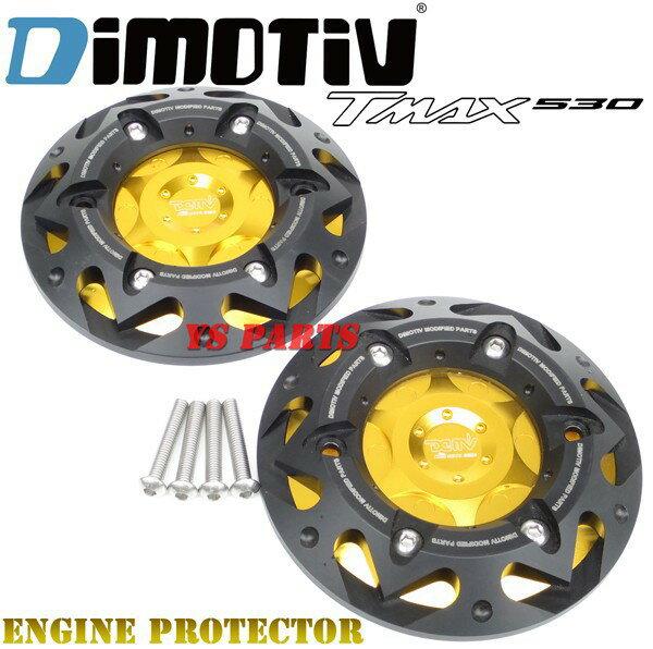 【超高品質】DMV(Dimotiv)エンジンプロテクターカバー金POMカバー付 TMAX500/T-MAX500/TMAX530/T-MAX530
