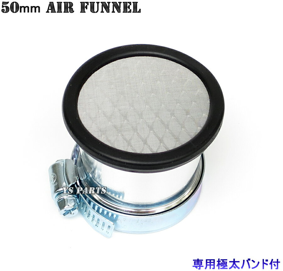 【分解洗浄可能】高品質エアーファンネル50mm4個セットZX-4/ZZR400/FX400R/GPZ400/Z400GP/ゼファー400/ゼファー750/ZRX400/GPZ750R