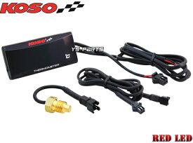 【正規品】KOSO LED水温計 赤マジェスティ250/FZR250RR/FZ250R/TZR250R/TZR125/RZ250R/R1-Z/TDR250/RZ125/DT50/DT125