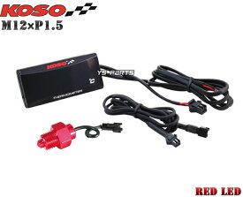 【正規品】KOSO LED油温計M12*1.5P赤CBX550F/GB500/GB400/CB400FOUR/CBR400RR/CB400SF/CB400スーパーボルドール/CB-1/CBX400F/CL400/VTR250