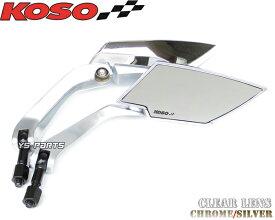 【正規品】KOSO TTミラーメッキ銀白レンズ エイプ50エイプ100XR100モタードジョルノクレアスクーピータクトズーマージャイロXトゥデイモンキーゴリラダックス