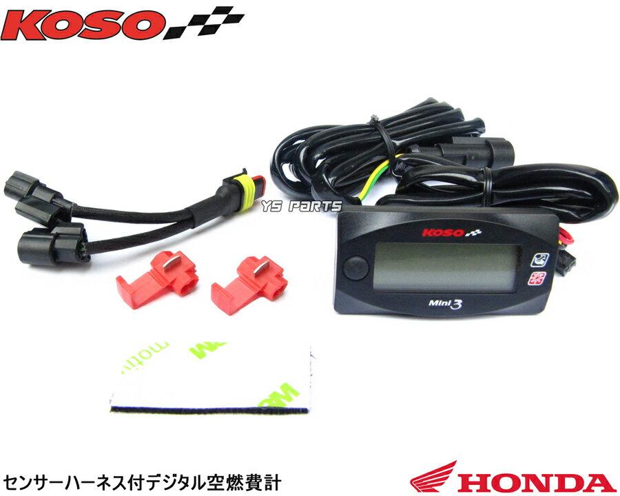 【正規品】KOSOデジタル空燃費計 ホンダ用O2センサーハーネス付属 PCX125PCX150モンキーFI等に